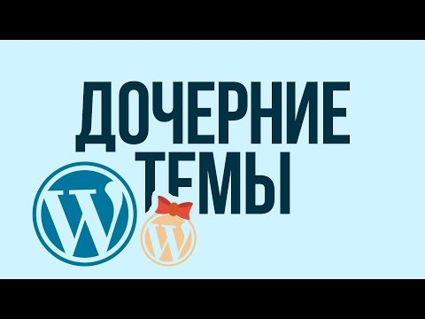 Дочерняя тема в #WordPress