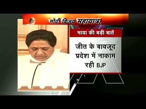 2014 election results: Mayawati claims BSP secure more votes than 2009