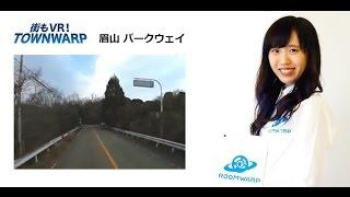 眉山 パークウェイ 道路風景の動画説明