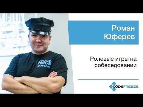 Роман Юферев — Ролевые игры на собеседовании