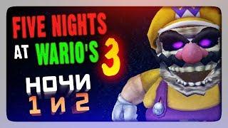 ВАРИО ВЕРНУЛСЯ! НОЧИ 1 и 2 ✅ (FNaF) Five Nights at Wario's 3 Прохождение #1