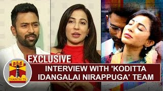 Exclusive Interview with Koditta Idangalai Nirappuga Movie Team | Thanthi Tv