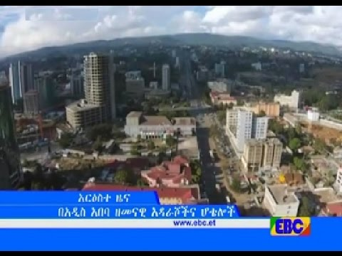 Amharic  Day news from ebc August 24 2016
