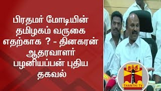 PM Modi is visiting TN to unite OPS & EPS  - Pazhaniyappan, TTV Dinakaran Faction
