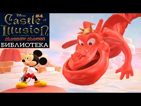 Микки Маус Замок Иллюзий #4 Библиотека Детское Игровое Видео Спасаем Мини Let's Play