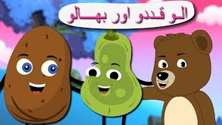 Aloo Mian Kaddu Mian Bhaloo Mian | اردو نظمیں | Fun Urdu Poems Collection for Kids |