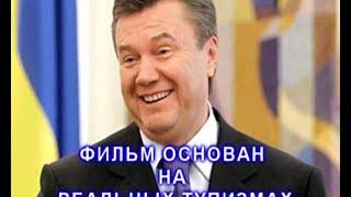 Ты голосовал за Януковича. Запрещенный видеоклип.