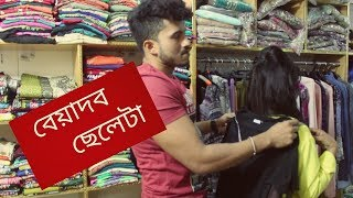 Beyadob Cheleta (বেয়াদব ছেলেটা) Bangla Funny Video। Cheleta Beyadob । Bangla Funny Short Film 2019