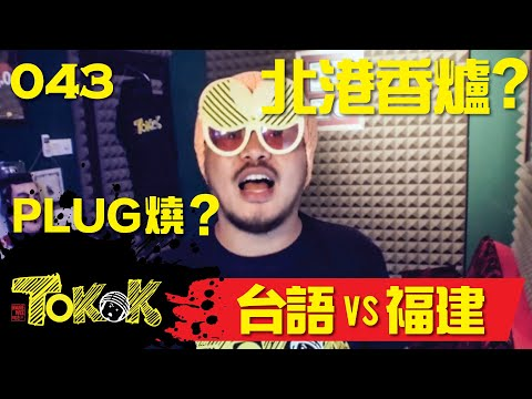 [Namewee Tokok] 043 台語VS福建話 Speak Hokkien 04-02-15