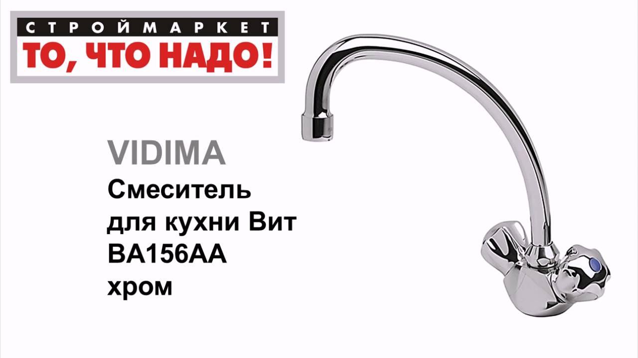 10 26 340222 Смеситель для кухни Вит BA156AA - YouTube