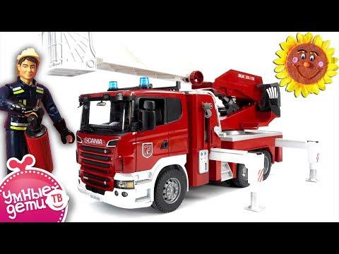 Bruder. Большая пожарная машина Scania с выдвижной лестницей. Игрушка для детей. 03590. Bruder Toys
