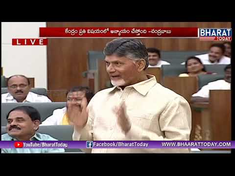 AP Assembly 2018 Live | CM Chandrababu Naidu Speech | Bharat Today