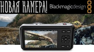 Новая камера! BlackMagic Pocket