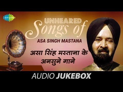 Unheared Punjabi Songs Audio Juke Box | Asa Singh Mastana
