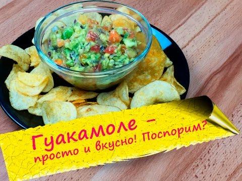 Гуакамоле - вкусная и полезная закуска (Guacamole)