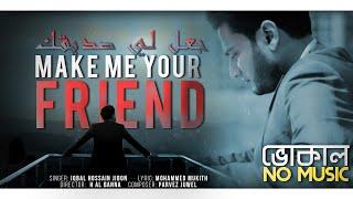 Iqbal HJ   Make me your Friend   جعل لي صديقك    Official VOCAL Version