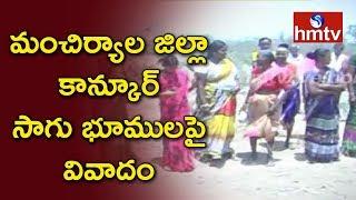 మంచిర్యాల జిల్లా కాన్కూర్ సాగు భూములపై వివాదం | Land Controversy In Kankur  | hmtv