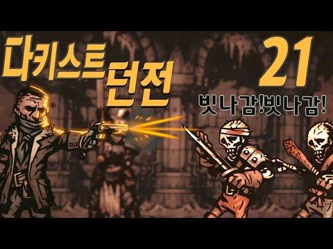 다키스트 던전] #21 암흑과 절망의 던전! 로그라이크 RPG (Darkest Dungeon)