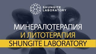 Минералотерапия и литотерапия холдинга Shungite Laboratory.