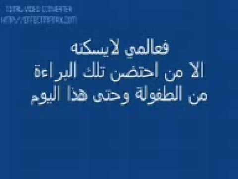 9asida jamila wa 7azina licha3ir talsint med 2O14
