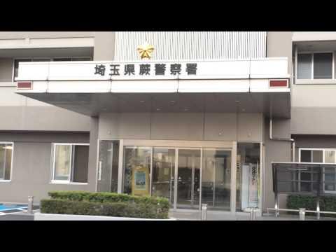 蕨警察署の投稿動画「埼玉県蕨警...
