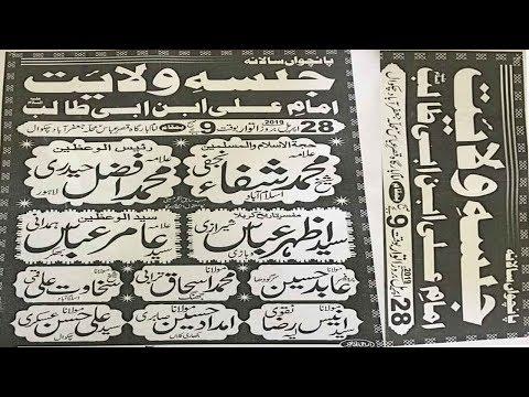 Live Majlis 28 April  2019 Imambargah Jaffarabad Chakwal