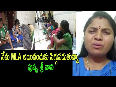 kurupam mla pushpa sri vani Emotional Speech About Girijana Peoples | TDP Govt AP | Cinema Politics