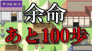 【鬼畜】100歩歩くと寿命で死んじゃうRPG #1【余命100歩】
