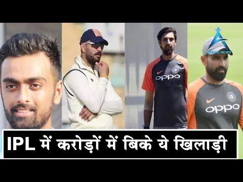 IPL 2019 Teams and players list|IPL 2019 auction highlights|Jaydev Unadkat|varun chakravarty|news