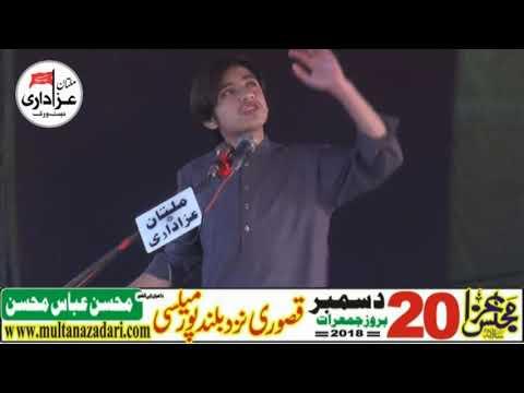 Zakir Syed Qalandar Ali Shah I Majlis 20 Dec 2018 | Buland Pur Mailsi
