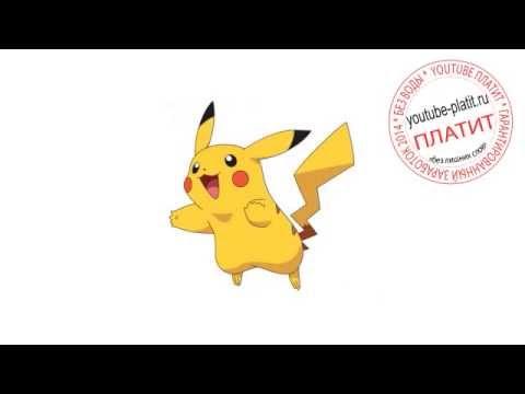 Видео эволюция покемонов Пикачу  Как нарисовать покемона pikachu