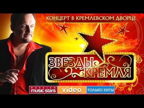СТАС МИХАЙЛОВ - КОНЦЕРТ В КРЕМЛЕ