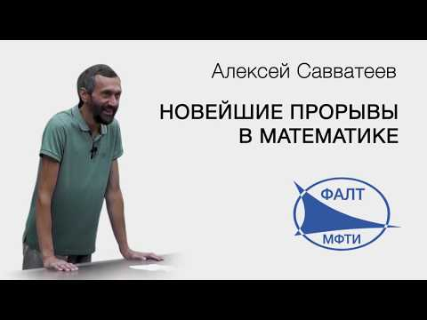 Алексей Савватеев | Новейшие прорывы в математике