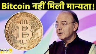 Bitcoin पर सख्त Govt., Arun Jaitley ने कहा India में Legal Tender नहीं है Bitcoin