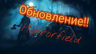 Обзор обновы в игре Horrorfield !!!Маньяк пофикшен!?!?