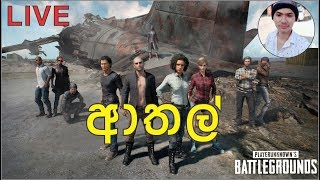 PUBGM CHICKEN With PRO KiNa / #Gameplay #SRILANKA