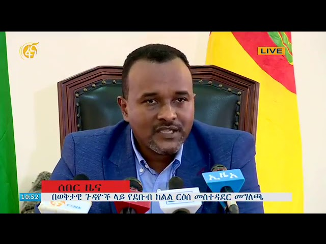 Fana Television   Head Of Southern Region Ato Million Mathewos Press Release About Current Situation