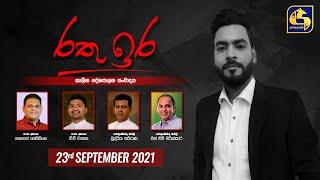 Rathu Ira ll  2021-09-23