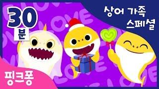 ★상어 가족 스페셜★ | 모든 버전의 상어 가족 총집합! | 국악놀이 상어 가족, 할로윈 상어 가족, 그리고 재밌는 상어 가족 게임까지! | 동물 동요 | 핑크퐁! 인기동요