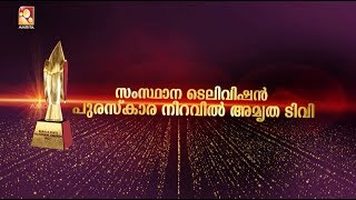 Kerala State Television Awards 2017 - Amrita TV Bagged 19 Awards !!!