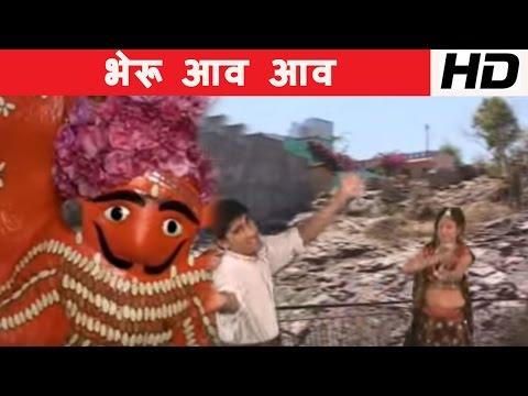 Bheru Aav Aav  [rajasthani Bheruji Bhajan] By Jagdish Vaishnav video