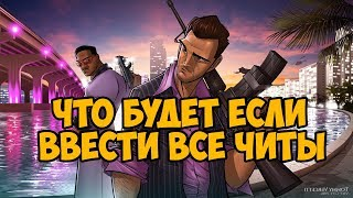 ЧТО БУДЕТ ЕСЛИ ВВЕСТИ ВСЕ ЧИТ КОДЫ ЗА РАЗ ► GTA VICE CITY ЧТО БУДЕТ ЕСЛИ