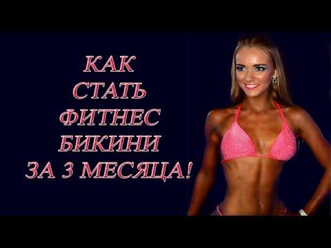 Подготовка к соревнованиям в категории бикини и фитнес