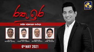 Rathu Ira 2021.05.06