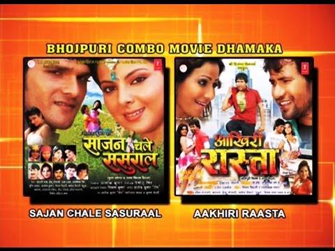 Combo Blockbuster Bhojpuri Movies - Sajan Chale Sasural And Aakhri Rasta video