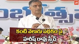 Harish Rao Speech after Kanti Velugu Program Launch at Malkapur Medak | CM KCR