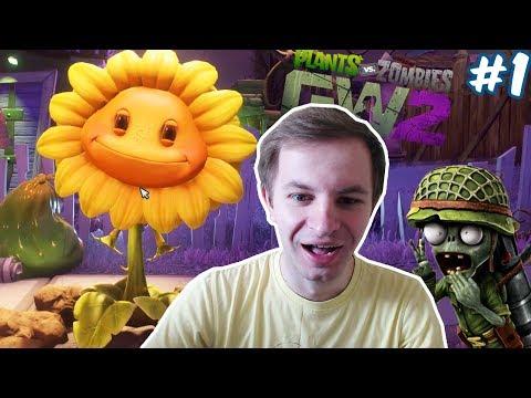 РАСТЕНИЯ ПРОТИВ ЗОМБИ -  САДОВАЯ ВОЙНА - Plants vs. Zombies: Garden Warfare 2