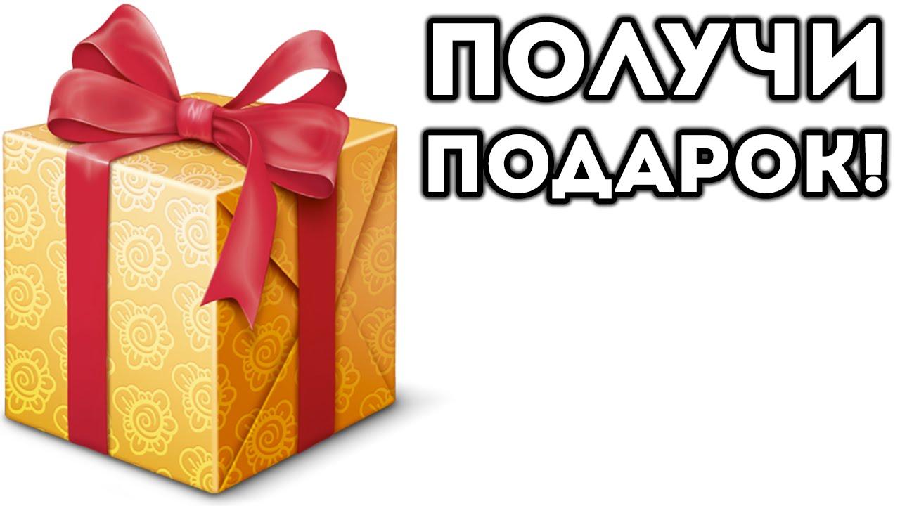 Картинка получить подарок