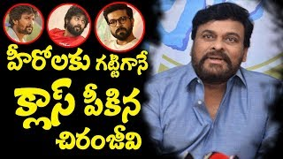 Chiranjeevi Strong Warning To Heroes | Sye Raa | Megastar Chiranjeevi Sensational Comments