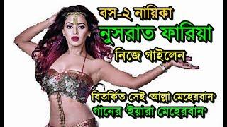 বস-২ নায়িকা নুসরাত ফারিয়ার গলায় গান শুনলে চমকে যাবেন | Nusrat Faria singing Yaara Meherbaan